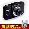掃描者 A-7行車紀錄器 160度超廣角1080P HD高畫質A7安霸晶片G-sensor循環錄影不漏秒!