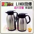 LINOX勁爆 保溫壺.咖啡壺 1.6L/1600CC 超大容量【保溫罐 保溫杯隨手杯 保溫效果比象印 膳魔師 三光牌 鍋寶 妙管家】