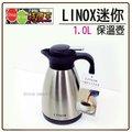 LINOX迷你 保溫壺.咖啡壺 1.0L/1000CC 超大容量【保溫罐 保溫杯隨手杯 保溫效果比象印 膳魔師 三光牌 鍋寶 妙管家】