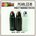 日本Premium PEARL彈蓋式運動專用不銹鋼 保溫瓶600cc /黑色/保溫罐 保溫杯 隨手杯 保溫效果比象印 膳魔師 三光牌 鍋寶 妙管家