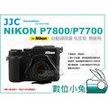 數位小兔【Nikon Coolpix P7800 專用 賓士蓋】P7700 自動 鏡頭蓋 旋風蓋 無暗角 防丟蓋 防丟繩 40.5mm 保護蓋