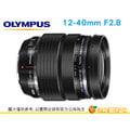 [24期0利率/免運] Olympus M.ZUIKO 12-40mm F2.8 PRO 鏡頭 1240 F28 原廠 元佑公司貨 拆鏡