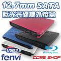 ☆酷銳科技☆FENVI 12.7mm SATA藍光專用USB 3.0光碟機外接盒/可裝硬碟托架外接硬碟/F127BR