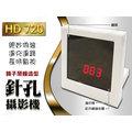 『時尚監控館』鏡子 時鐘 鬧鐘 針孔 攝影 機 移動偵測 邊充電邊 錄影 循環 口香糖 DOD AEE