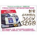 ∮高雄數位網∮Transcend 創見 Class 10 C10 UHS-I 45MB/s 300x SDHC 記憶卡 32G 32GB U1 媲美 SanDisk TOSHIBA