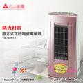 =易購網= ✦全館免運✦ 【元山牌】定時直立式陶瓷電暖器(YS-152HTT)