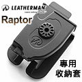 LEATHERMAN RAPTOR™ HOLSTER 939910