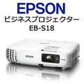 EPSON EB-S18 投影機 3000ANSI SVGA 送提袋HDMI線,會議不關燈智慧簡報短距投影(原廠公司貨3年保固)含稅免運