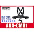 PaPa購:SONY AKA-CMH1胸前裝置帶 另有AKA-RD1 SPK-AS1 VCT-TA1 VCT-AM1 VCT-HM1 VCT-CM1 AKA-SM1 AKA-FL2 AKA-CMH1 ..
