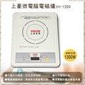 【Max魔力生活家】SUNHOW 上豪1300W微電腦電磁爐(IH-1390)( 特價中 免運費 )
