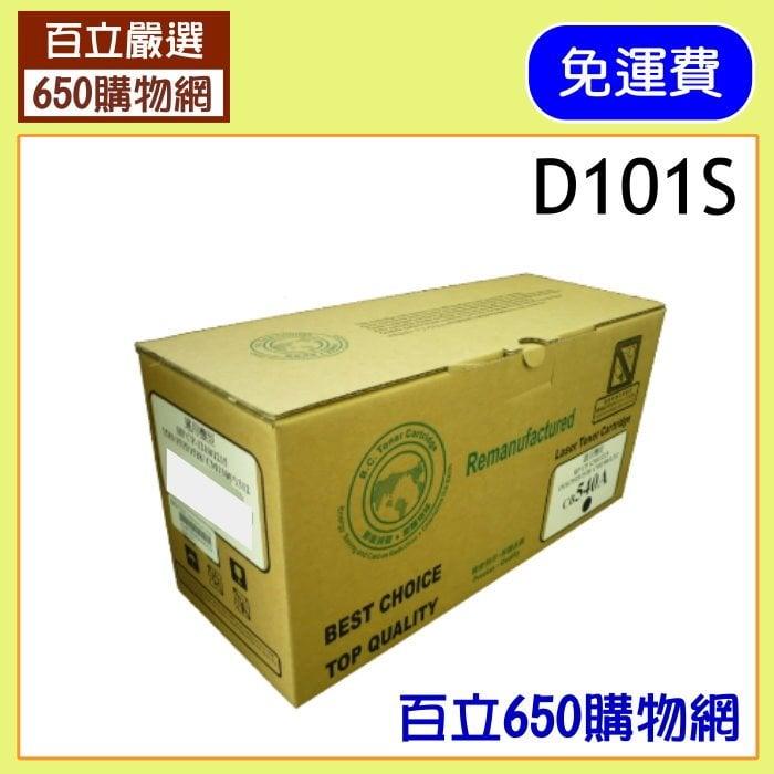 (免運費)Samsung (三星) MLT-D101S 副廠碳粉匣/黑色 適用機型 ML-2165/ML-2165W/SCX-3405/SCX-3405F/SF-760P