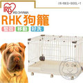 IRIS》RKG-900L-1 狗籠-茶輕鬆摺疊好收納