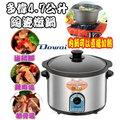 可直接再瓦斯爐加熱的內鍋~料理更快速Dowai多偉不鏽鋼耐熱陶瓷燉鍋 DT-602