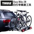 【瑞典 THULE】Easy Bike 2B 自行車載運工具/搭配 THULE EasyBase 949 拖車式置放架使用.可裝載2輛自行車 / 948-2