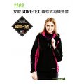 【玉山登山社】FOX FRIEND 1102 GORE-TEX 防水透氣 + 超輕羽絨 女款 兩件式外套(免運)