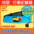 CARSCAM GS9100 2K PLUS【送16G GPS測速 前後雙鏡頭】後視鏡 行車記錄器 另 GS9200 FLYONE ES-21 ES-22 ES-23