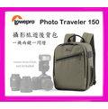 【eYe攝影】免運 Lowepro 羅普 Photo Traveler 150 攝影旅遊家後背包 Traveler 150 攝影包 灰 立福公司貨 D800 D610 6D 7D NEX EOSM E..