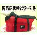 【李小貓之家】特價商品《厚質肩背網狀包-3色》方便、輕巧、質感加,限量4個