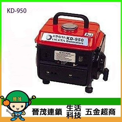 [晉茂五金電動工具館]KOSTA DELTA KD-950 汽油引擎式發電機- 保固一年