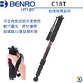 【BENRO百諾】C18T 碳纖維單腳架
