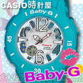 CASIO 時計屋 卡西歐手錶 BABY-G BGA-170-2B 浪漫海洋風情多層次雙顯女錶 保固 附發票