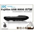 數位小兔【Fujifilm USB RR90 快門線】RR-90 相容原廠 XT1 XE2 XM1 XA1 XQ1 FinePix S1 X-T1 X-E2 X-M1 X-Q1
