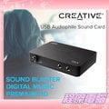 『高雄程傑電腦 』CREATIVE 創巨 SB Digital Music PremiumHD 音效卡 創新未來