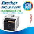 [原廠公司貨+加碼送$200禮卷] BROTHER MFC-9330CDW / MFC9330CDW /9330 彩色雷射複合機 雙面列印+無線網路
