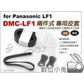 數位小兔【Panasonic LF1 兩件式 專用皮套 黑】保護套 兩件式 皮套 皮質 相機包 LUMIX DMC-LF1 DMC LF-1 咖啡色