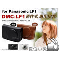 數位小兔【Panasonic LF1 兩件式 專用皮套 咖啡】保護套 兩件式 皮套 皮質 相機包 LUMIX DMC-LF1 DMC LF-1 黑色