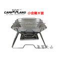 【大山野營】中和 CAMPLAND RV-ST210-AX M號小金鋼1mm極厚款焚火台 烤肉架 荷蘭鍋架 非SnowPeak