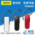 【網客】Jabra Classic 捷波朗 經典 通話中靜音 A2DP HD音質 藍牙4.0 DSP 藍牙耳機 藍芽耳機 j30【先創公司貨】另有 plantronics m70