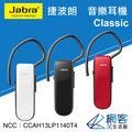 【網客】Jabra Classic 捷波朗 經典 通話中靜音 A2DP HD音質 藍牙4.0 DSP 藍牙耳機 藍芽耳機 j30【先創公司貨】另有 plantronics E50