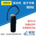 【網客】Jabra Mini 捷波朗 迷你 A2DP HD音質 藍牙 4.0 ASSIST功能 藍牙耳機 藍芽耳機 j31【先創公司貨】另有plantronics E500