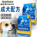 Nutrience》紐崔斯田園系列成犬 (雞肉+蔬果) 2.5kg送試吃包