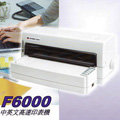 【FUTEK】F6000中英文高速印表機