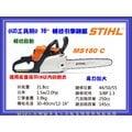 @UD工具網@ 德國第一品牌STIHL MS 180C 16英吋 輕拉引擎鏈鋸 鏈鋸機 專業園藝伐木好幫手