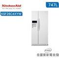 【佳麗寶】-KitchenAid 747L AID KITCHEN對開電冰箱【KSF26C4XYW】