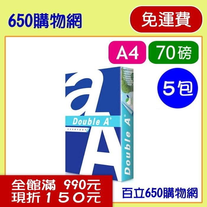 (含稅,免運費) Double A 多功能專用紙 A4 70磅 5包裝/箱 噴墨/雷射/雙面列印 (DoubleA A4影印紙 70P )