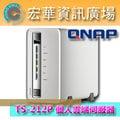 ☆宏華資訊廣場☆ 威聯通科技 QNAP TS-212P 2Bay 網路儲存伺服器/個人雲端伺服器/網路硬碟/NAS/不含硬碟/1