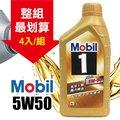 【車寶貝推薦】MOBIL 美孚1號5W-50魔力機油(四瓶)