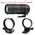 【eYe攝影】NIKON RT-1 小小黑 AF-S70-200mm F4 G ED VR 腳架環 鏡頭固定架 專用腳架環 鏡頭支撐架 鏡頭支架 鏡頭快拆板