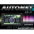 音仕達汽車音響 AUTONET JCE-A1 通用型 DVD/內建HD數位/導航王/免持藍芽/方控 影音主機 完工價
