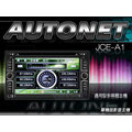 音仕達汽車音響 AUTONET JCE-A1 單機版 通用型多媒體主機 DVD/USB/SD/方控/免持藍芽