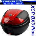 KAMEN XCP BX3 Plus 甲面 超性價 加強版 2代 機車 摩托車 檔車 速克達 後尾箱 行李箱 後箱 漢堡箱 置物箱givi e300 shad sh33容量可參考