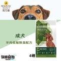 【強棒寵物 火速出貨】Holistic Select活力滋 成犬羊肉 低敏除臭配方 4磅