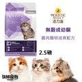 【 強棒寵物 火速出貨】Holistic Select活力滋 無穀成幼貓雞肉 聰明成長配方 2.5磅