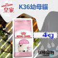 【強棒寵物 火速出貨】法國ROYAL CANIN 皇家貓飼料【幼母貓 k36】4kg