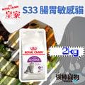 【強棒寵物 火速出貨】法國ROYAL CANIN 皇家貓飼料【腸胃敏感貓 S33】2kg