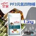 【強棒寵物 火速出貨】法國ROYAL CANIN 皇家貓飼料 【元氣四物補PF3】 1.5kg